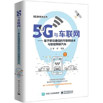 5G与车联网——基于移动通信的车联网技术与智能网联汽车 美国高通公司资深专家主笔,全面分析介绍车联网移动通信技术!