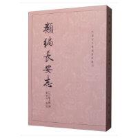 类编长安志(中国古代都城资料选刊)