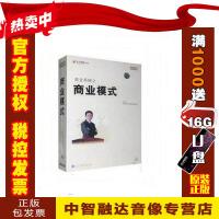 正版包票 商业系统之商业模式 林伟贤 10VCD 学习光盘讲座