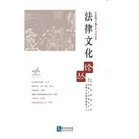 法律文化论丛(第4辑)
