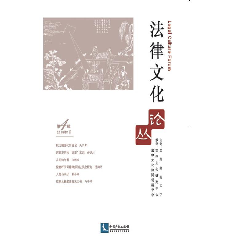 法律文化论丛(第4辑) 本论丛力求汇集所有研究古今中外法律文化的成果,力争为读者提供**科研成果。