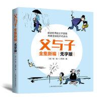 父与子全集新编无字版 学生绘本漫画7-8-9-10-11-12-13-14-15岁小学生课外书目书籍儿童成长经典漫画书