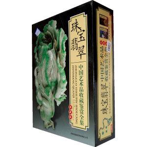 中国艺术品收藏鉴赏全集-珠宝翡翠