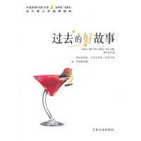 中国新锐作家方阵・当代青少年故事读本--过去的好故事