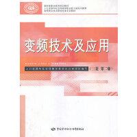变频技术及应用(三菱 第二版)
