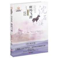 美冠纯美阅读书系:斑羚飞渡――沈石溪专集