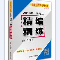 2019年任汝芬教授考研政治序列二 精编精练