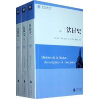 法国史(全三册)(世界历史文库)