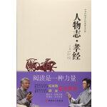 中华传统文化经典普及文库―人物志・孝经