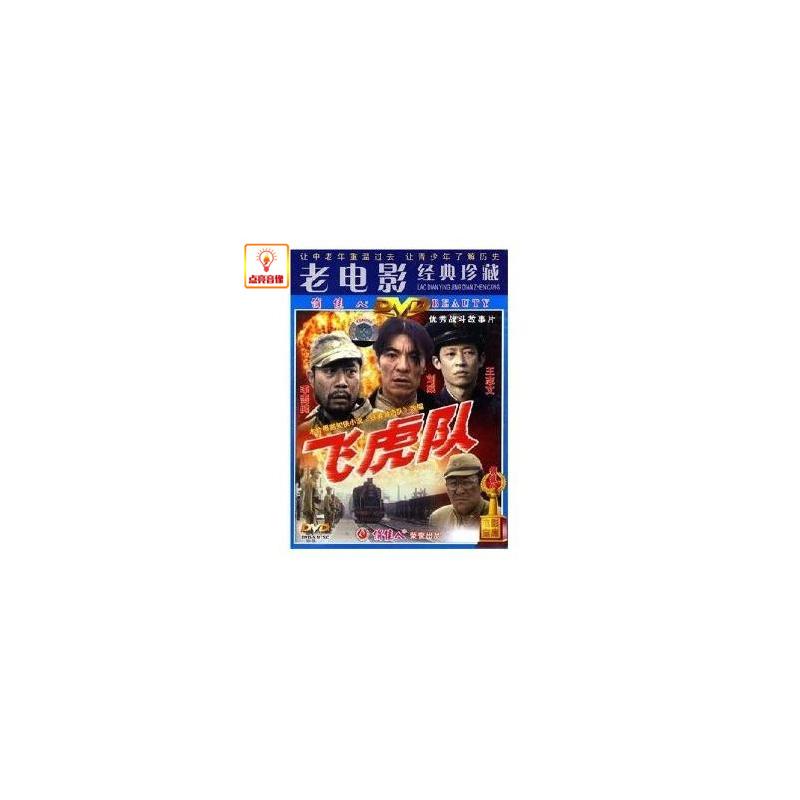 正版电影 飞虎队(1DVD) 李雪健 刘威 王志文 张丰毅 原装正版 当天发货