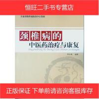 【二手旧书8成新】颈椎病的中医药治疗与康复 宋志靖 中山大学出版社 9787306052520