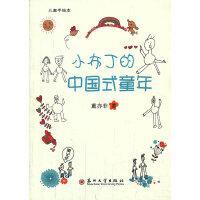 小布丁的中国式童年