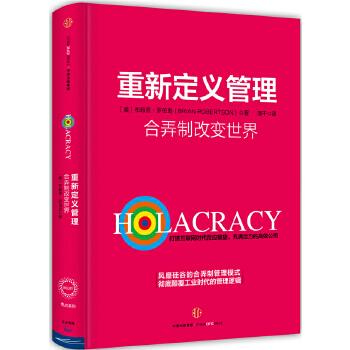 重新定义管理(pdf+txt+epub+azw3+mobi电子书在线阅读下载)