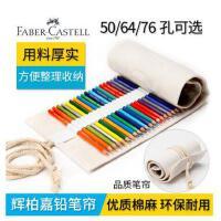 辉柏嘉(Faber-castell)64孔彩铅笔帘笔袋 卷式布艺帆布笔帘素描彩色铅笔笔袋当当自营