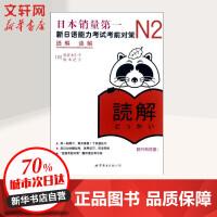 N2读解:新日语能力考试考前对策 (日)佐佐木仁子,(日)松本纪子