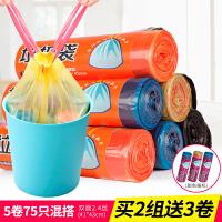 手提式垃圾袋加厚黑色家用一次性自动收口厨房塑料袋家务清洁垃圾袋收纳袋 5卷75只小号(41*43cm) 多彩厚双面 加