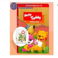 家园社 HelloTeddy洪恩幼儿英语教材版2 第二册 升级版