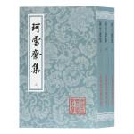 珂雪斋集(平)(全三册)(中国古典文学丛书)
