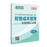 财务成本管理全真模拟试卷-2016年度注册会计师全国统一考试 中华会计网校 9787010159843