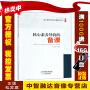 核心素养导向的备课 天津教育出版社