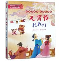 中国非物质文化遗产少儿创意体验图画书:元宵节扎彩灯(附赠元宵节兔子灯创意手工材料包)(货号:JYY) 97875072