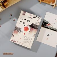 二十四节气明信片 古代传统文化唯美 中国风古风春夏秋冬贺卡30张装