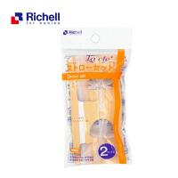 【澳门直购】利其尔Richell LC系列吸管杯替换吸管备用吸管配件2个装