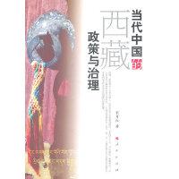 当代中国的西藏政策与治理