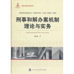刑事和解办案机制理论与实务(国家出版基金资助项目 中国刑事法制建设丛书)