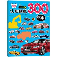 宝宝认知贴纸300:汽车