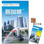 出国游城市旅游地图・新加坡