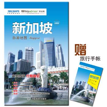 出国游城市旅游地图·新加坡 携手TripAdvisor猫途鹰内容战略合作,源至全球旅行者真实用户体验,精准大幅面行前规划地图,为旅行者量身打造,准确靠谱