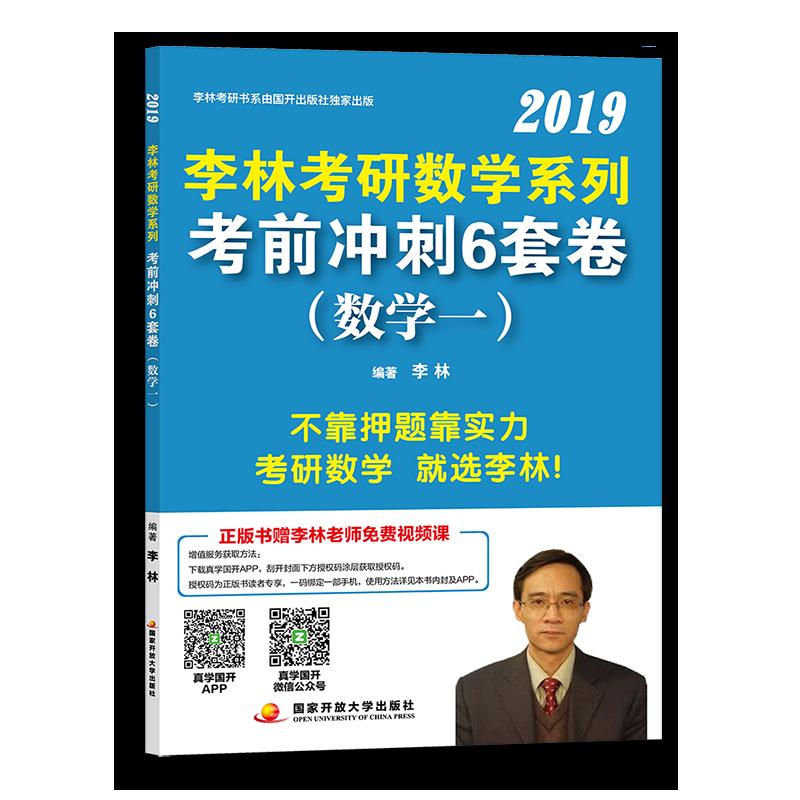 李林考研数学系列终考前冲刺6套卷(数学一)