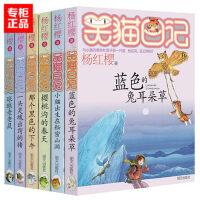 现货包邮--笑猫日记第二季7-12册蓝色的兔耳朵草 那个黑色的下午杨红樱小学生课外阅读校园小说