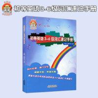 2020版小老虎初等英语3456级词汇速记手册根据天津市考试院大纲