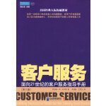 客户服务:面向21世纪的客户服务指导手册(第三版)(世界经典营销译著,曾被苹果、微软、联想、IBM、宝洁等团购作为培训教材;与《客服圣经》《客服的奥秘》同题材)