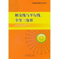 【二手旧书9成新】中学数学原理与方法丛书:相交线与平行线、全等三角形 飞 教育科