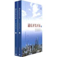 口述上海――浦东开发开放