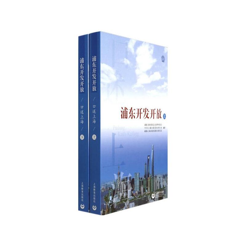 口述上海——浦东开发开放