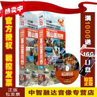 远方的家 百山百川行40DVD9 百集系列特别节目CCTV中央电视台视频音像光盘影碟片