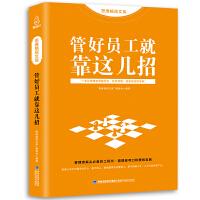 正版 管好员工就靠这几招 企业领导修炼宝典 管理员工的招数 一般管理学 员工管理成功励志管理书籍 思维文库