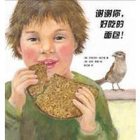 【二手旧书8成新】谢谢你,好吃的面包! [奥] 布丽吉特・威宁格 /安妮 9787513306898