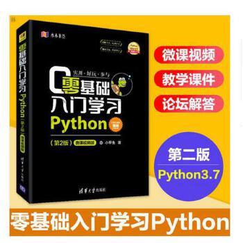 正版 零基础入门学习Python(第2版)小甲鱼 李佳宇 python编程从入门到精通实践 pyhton3.7 python基础教程 清华大学出版社 Python 3.7编程轻松入门 小甲鱼畅销图书 实例贯穿全书 30小时视频讲解 轻松学会Python 累计销售13万册