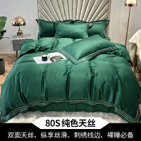 80支天丝四件套双面夏季床上冰丝被套床单欧式床笠款纯色裸睡丝滑