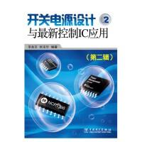 开关电源设计与最新控制IC应用(第二辑)(仅适用PC阅读)(电子书)
