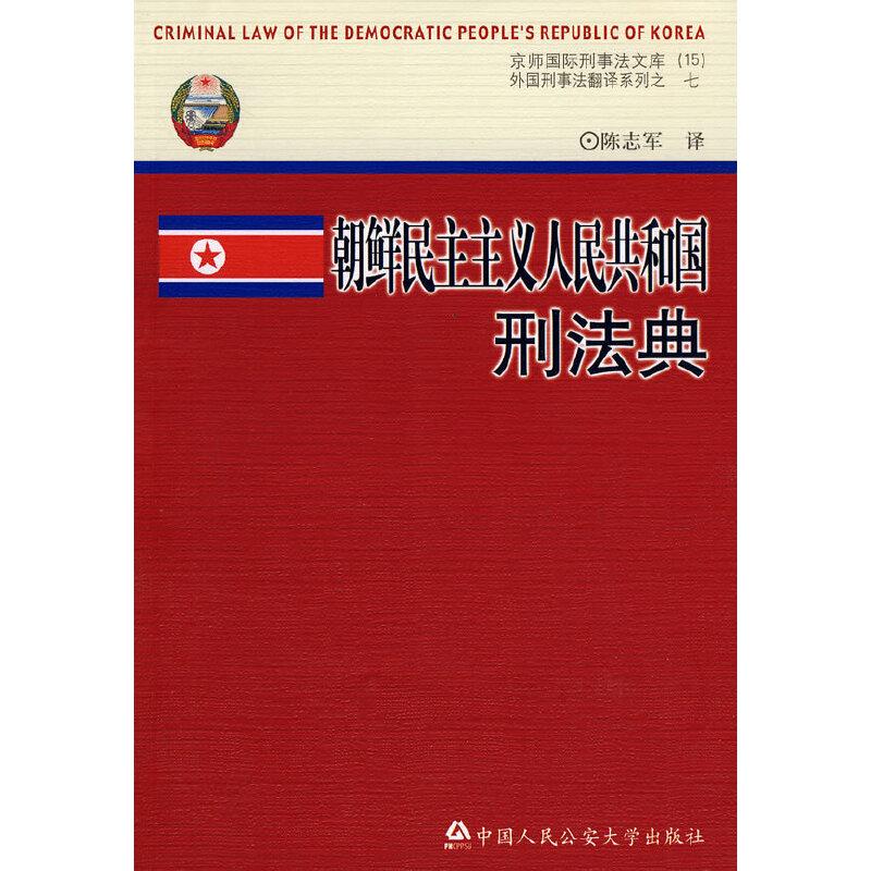 朝鲜民主主义人民共和国刑法典(京师国际刑事法文库15)