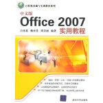 中文版Office 2007��用教程(�算�C基�A�c���教材系列)