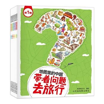 地图里的中国:带着问题去旅行(套装共5册) 带着地图、带着好奇心去旅行,让知识不再是浅尝辄止,而是融会贯通成一片海。你的中国地图里,藏着你成长的轨迹。