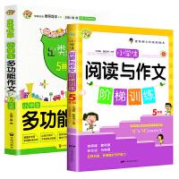 小学生阅读与作文阶梯训练5年级+多功能作文5年全两册写好作文就三步班主任推荐版本