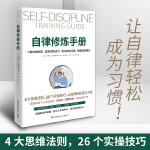自律修炼手册(美国知名个人成长导师史蒂夫・帕弗利纳实践总结之作)
